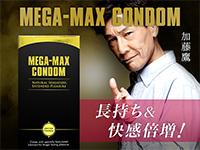 メガマックスコンドーム1箱12個入り(MegaMaxCondom)