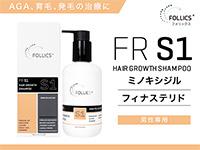 フォリックスFR-S1シャンプー【1本250ml】
