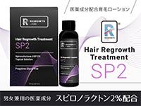 リグロースラボSP2[スピロノラクトン2%]