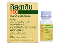タイスタチン(Tystatin)