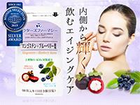 AGEsマンゴスチン+ブルーベリー葉